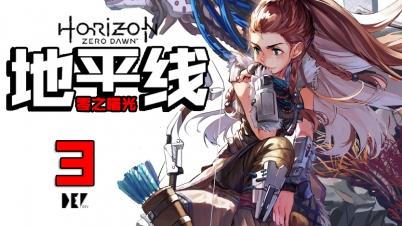 【DEV】【傲慢与偏见】地平线 零之曙光 Horizon Zero Dawn #3