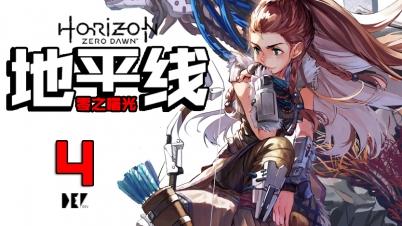 【DEV】【瞎吉跋滚】地平线 零之曙光 Horizon Zero Dawn #4