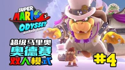 【DEV】【跟库巴打拳击】超级马里奥 奥德赛 Super Mario Odyssey #4