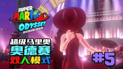 【DEV】【大都会】超级马里奥 奥德赛 Super Mario Odyssey #5