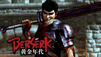 【DEV】【黄金年代】剑风传奇无双 Berserk #1