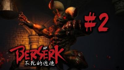 【DEV】【不死的佐德】剑风传奇无双 Berserk #2