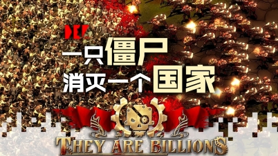 【DEV】【一只僵尸消灭一个国家】亿万僵尸 They Are Billions