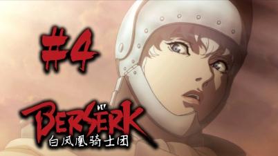 【DEV】【白凤凰骑士团】剑风传奇无双 Berserk #4