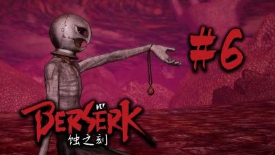 【DEV】【蚀之刻】剑风传奇无双 Berserk #6