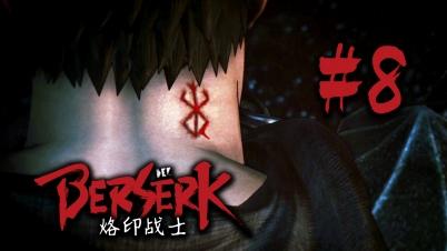 【DEV】【烙印战士】剑风传奇无双 Berserk #8