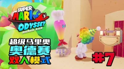 【麦当劳肯德基合体】超级马里奥 奥德赛 Super Mario Odyssey #7
