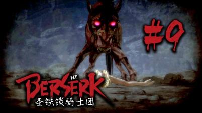 【DEV】【圣铁锁骑士团】剑风传奇无双 Berserk #9
