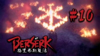 【DEV】【格里弗斯复活】剑风传奇无双 Berserk #10