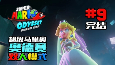 【DEV】【去月球】超级马里奥 奥德赛 Super Mario Odyssey #9 结局
