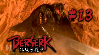 【DEV】【狂战士铠甲】剑风传奇无双 Berserk #13