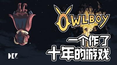 【DEV】【一个作了十年的游戏】猫头鹰男孩 Owlboy
