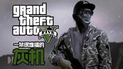【DEV】【一架很难搞的灰机】侠盗飞车5 Grand Theft Auto V