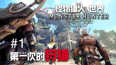 【DEV】【第一次的狩猎】怪物猎人 世界 Monster Hunter World #1