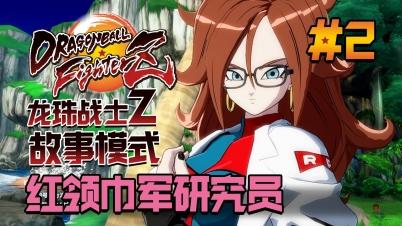 【DEV】【红领巾军研究员】龙珠战士Z DRAGON BALL FighterZ #2