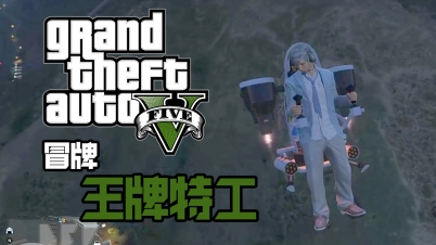 【DEV】【冒牌王牌特工】侠盗飞车5 Grand Theft Auto V