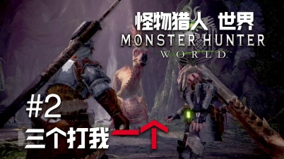 【DEV】【三个打我一个】怪物猎人 世界 Monster Hunter World #2