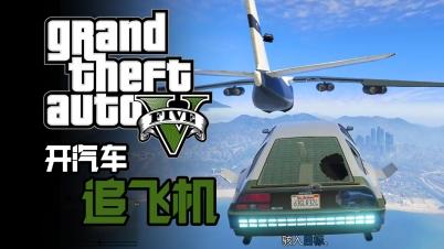 【DEV】【开汽车追飞机】侠盗飞车5 Grand Theft Auto V