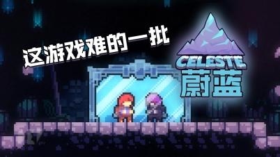 【DEV】【这游戏难的一批】IGN满分 蔚蓝 Celeste