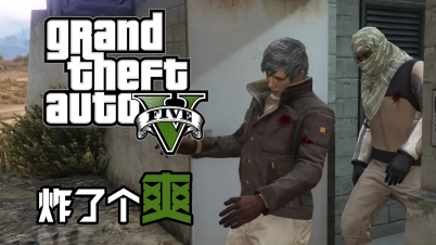 【DEV】【炸了个爽】侠盗飞车5 Grand Theft Auto V