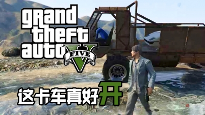 【DEV】【这卡车真好开】侠盗飞车5 Grand Theft Auto V