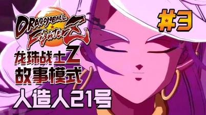 【DEV】【人造人21号】龙珠战士Z DRAGON BALL FighterZ #3