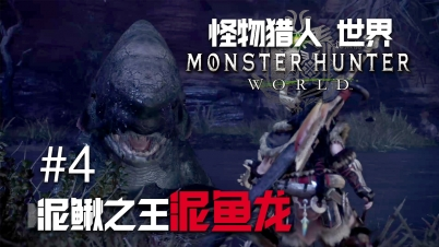 【DEV】【泥鳅之王泥鱼龙】怪物猎人 世界 Monster Hunter World #4