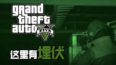 【DEV】【这里有埋伏】侠盗飞车5 Grand Theft Auto V