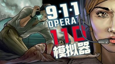 【DEV】【110模拟器】911接线员 911 Operator