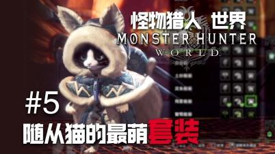 【DEV】【随从猫的最萌套装】怪物猎人 世界 Monster Hunter World #5