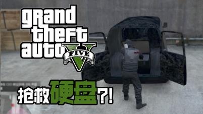 【DEV】【抢救硬盘?!】侠盗飞车5 Grand Theft Auto V