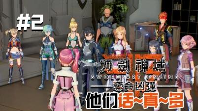 【DEV】【他们话~真~多】刀剑神域 夺命凶弹 Sword Art Online Fatal Bullet #2