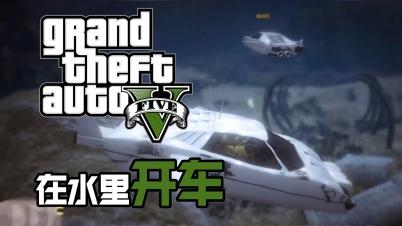 【DEV】【在水里开车】侠盗飞车5 Grand Theft Auto V