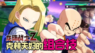 【DEV】【克林夫妇的组合技】龙珠战士Z DRAGON BALL FighterZ