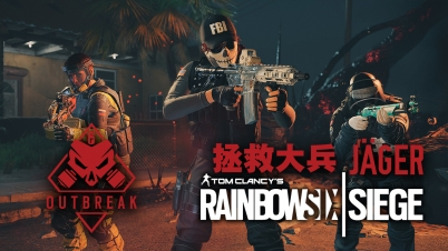 【DEV】【拯救大兵JÄGER】彩虹六号 围攻 爆发 Rainbow Six Siege Outbreak