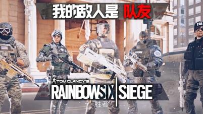 【DEV】【我的敌人是队友】彩虹六号 围攻 Rainbow Six Siege