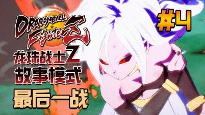 【DEV】【最后一战】龙珠战士Z DRAGON BALL FighterZ #4