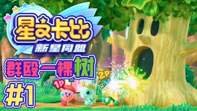 【DEV】【群欧一棵树】星之卡比 新星同盟 Kirby Star Allies #1
