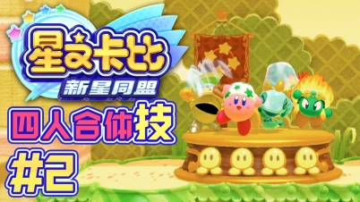 【DEV】【四人合体技】星之卡比 新星同盟 Kirby Star Allies #2
