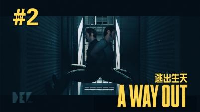 【DEV】【自由】逃出生天 A WAY OUT #2