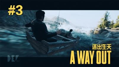【DEV】【让我们荡起双桨】逃出生天 A WAY OUT #3