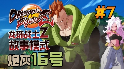 【DEV】【炮灰16号】龙珠战士Z DRAGON BALL FighterZ #7