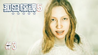【DEV】【某女子的玛丽苏】孤岛惊魂5 FarCry 5 #3