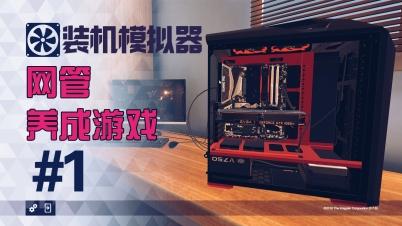 【DEV】【网管养成游戏】装机模拟器 PC Building Simulator #1