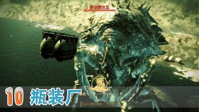 【小华God】《辐射4核子世界DLC》10瓶装厂核子蟹女王-最高难度流程实况