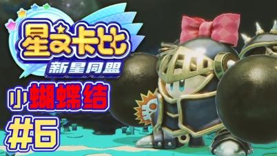 【DEV】【小蝴蝶结】星之卡比 新星同盟 Kirby Star Allies #6