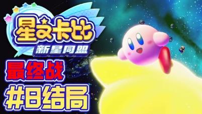 【DEV】【最终战】星之卡比 新星同盟 Kirby Star Allies #8 结局