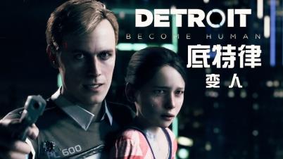 【DEV】【想起了银翼杀手】底特律 变人 Detroit Become Human