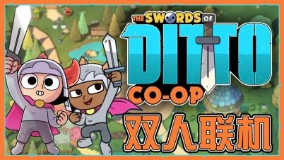 【DEV】【双人联机】迪托之剑 The Swords of Ditto