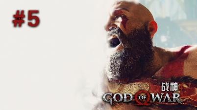 【DEV】【光之中】战神4 GOD OF WAR #5